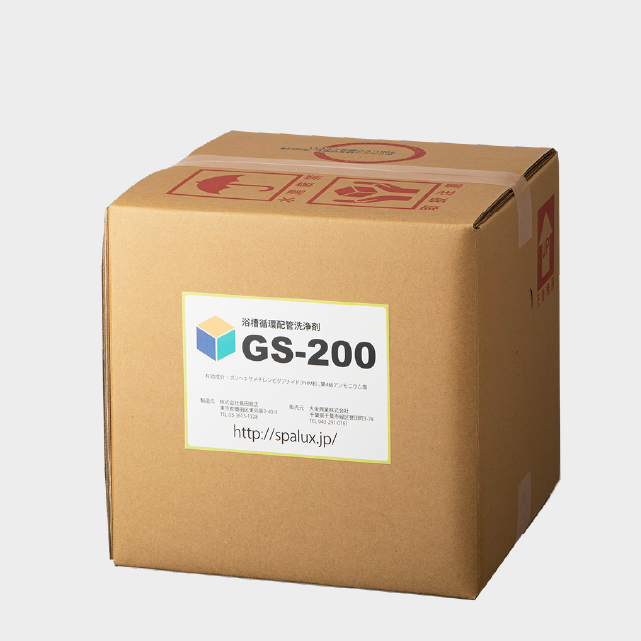GS-200浴槽用20kg箱