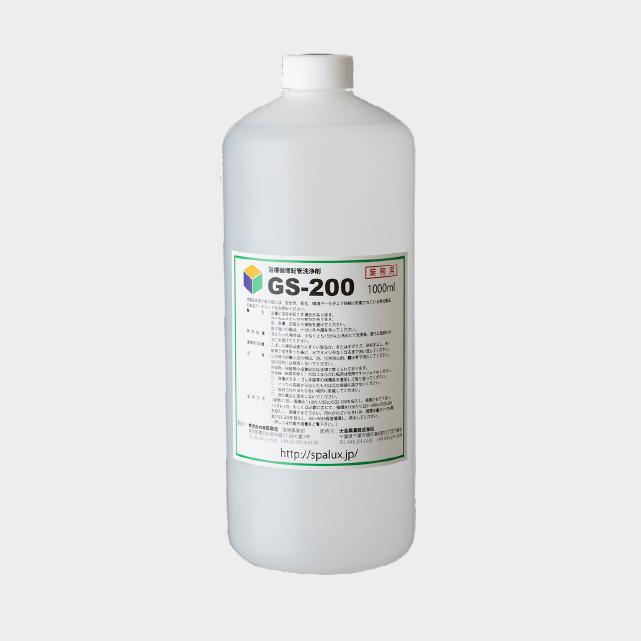 GS-200浴槽用1Lボトル