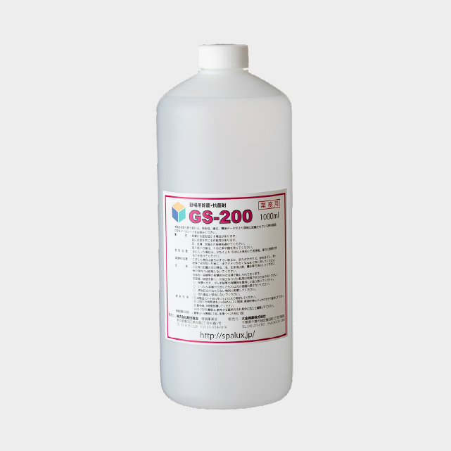 GS-200砂場用1Lボトル